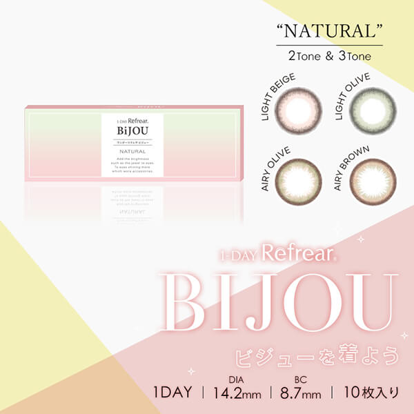1DAY-Refrear BIJOU(ワンデーリフレアビジュー)ナチュラルシリーズ