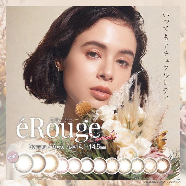 eRouge(エルージュ)