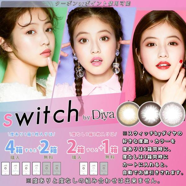 switch by diya(スイッチ by ダイヤ)