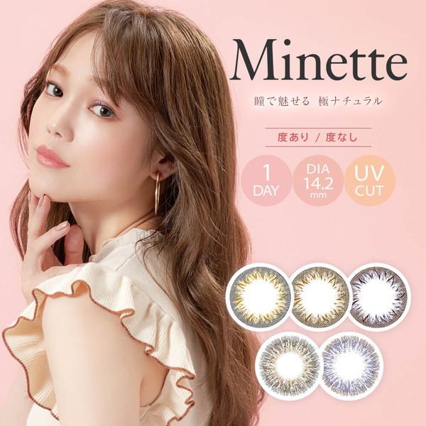 Minette(ミネット)