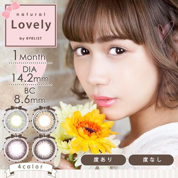 Natural Lovely by eyelist(ナチュラルラブリー)