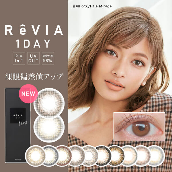 ReVIA(レヴィア)ワンデーカラー