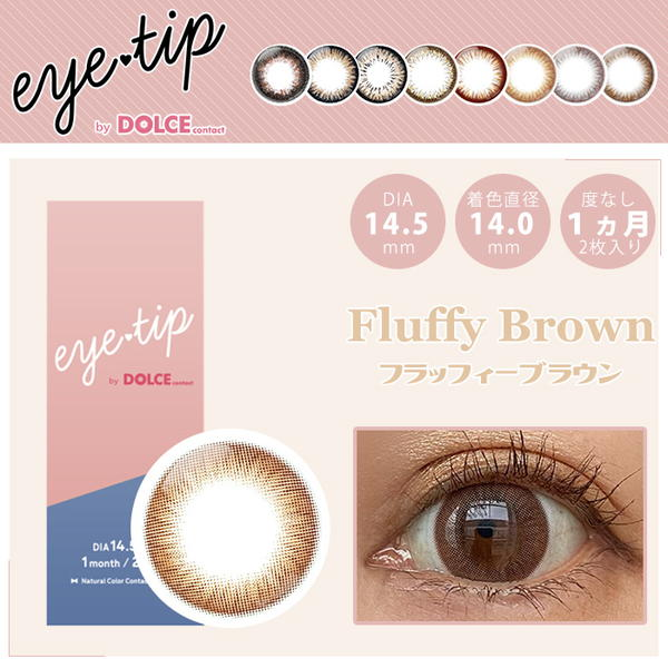 eye-tip by DOLCEcontact (アイティップ by ドルチェコンタクト)