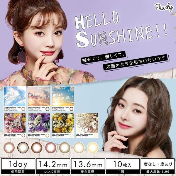 HELLO SUNSHINE!!(ハローサンシャイン)