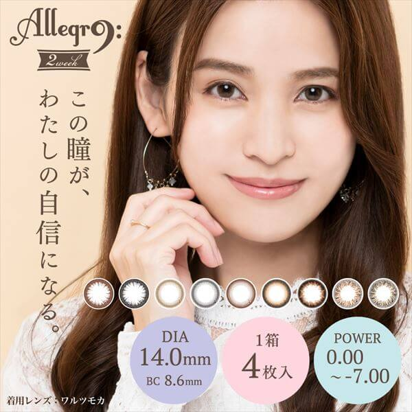 Allegro 2week(アレグロ2ウィーク)