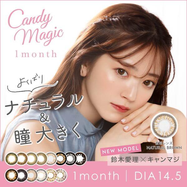 Candy Magic(キャンディーマジック)マンスリー