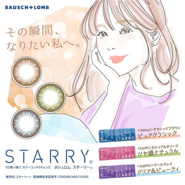 STARRY(スターリー)