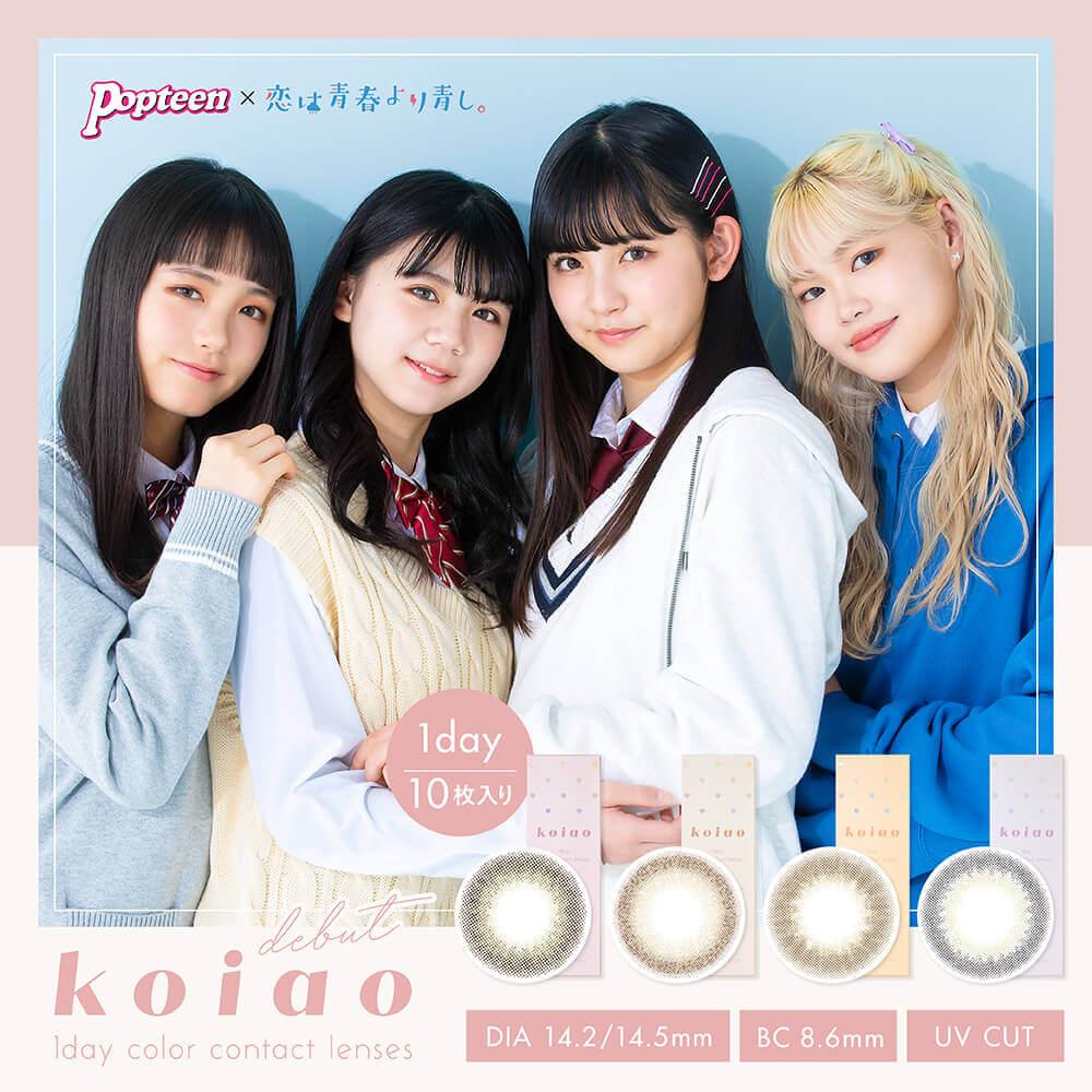 KOIAO(コイアオ)