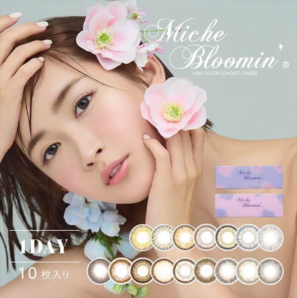 Miche Bloomin'(ミッシュブルーミン)