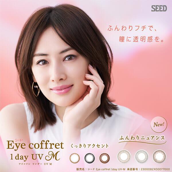 Eye Coffret 1day UV M(アイコフレワンデーUV M)